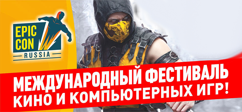Epic Con Saint Petersburg 2019 | 27-28 апреля