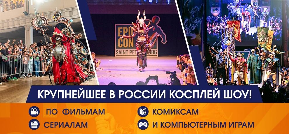 Epic Con